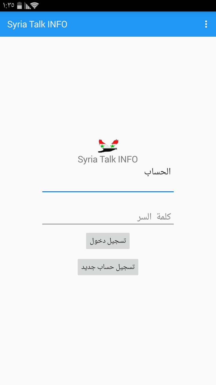 syria talk android plus new